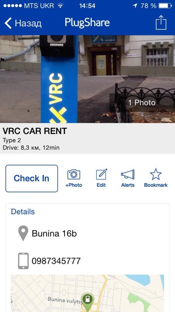 VRC Автопрокат для приложения Plugshare
